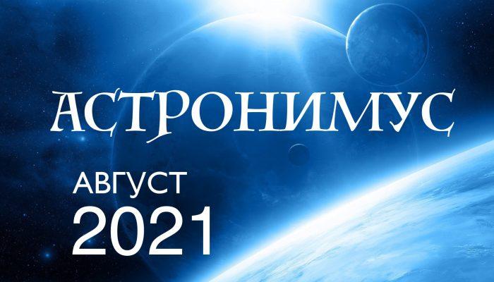 АСТРОНИМУС АВГУСТ 2021