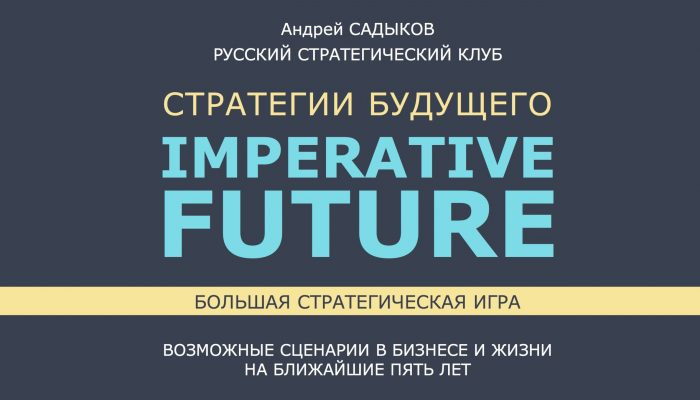 IMPERATIVE FUTURE long poster