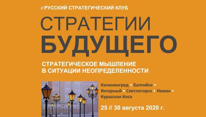 Заставка КАЛИНИНГРАД 2020 гор лонг РСК