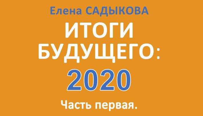 zastavka-pervye-itogi-budushhego-2020-1-1